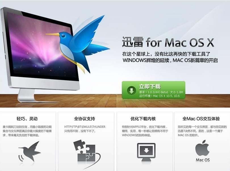 迅雷 MAC版 beta1发布