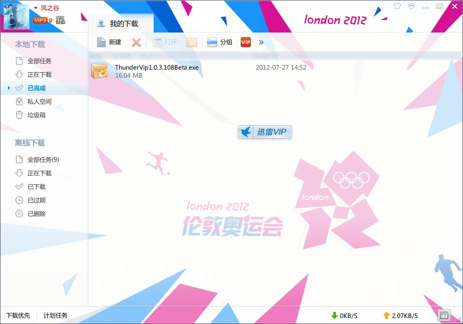 迅雷VIP尊享版1.0.3.108 Beta版发布 支持配置皮肤云同步
