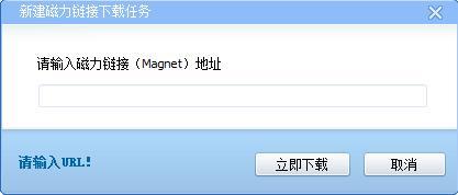 关于磁力链接(Magnet URI)的简单介绍