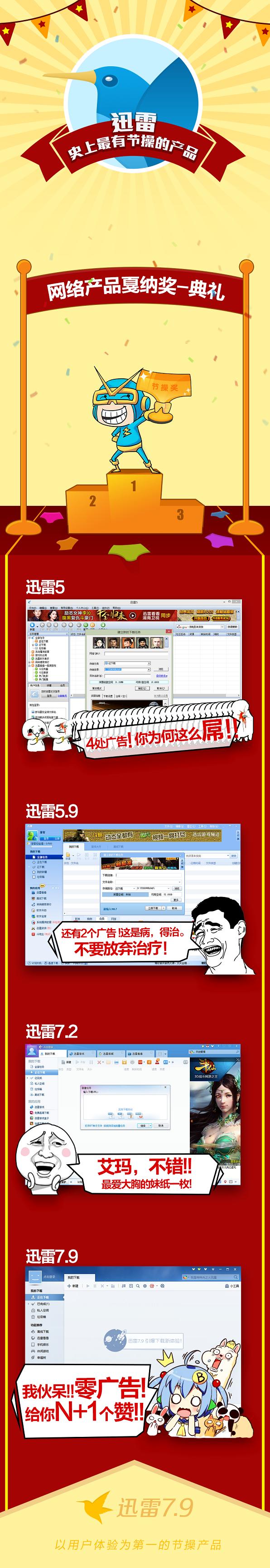 《史上最有节操的产品》漫画_高清png