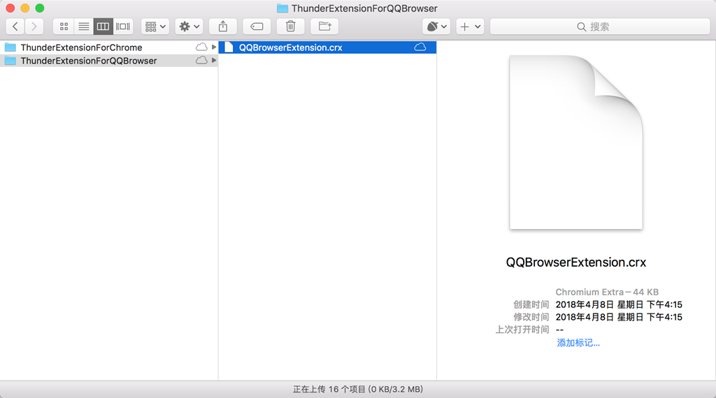"macbook安装qq_""QQ浏览器""安装Mac迅雷支持扩展教程 – 迅雷阳台-晒出新鲜事"