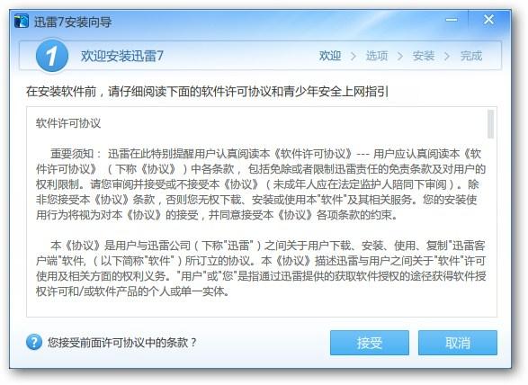 迅雷7新版安装程序 智能上网3.0测试版