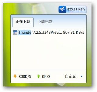 迅雷最新体验版 7.2.5.3348 发布下载