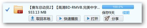 迅雷7.2.8.3562 体验版 真正下载上网两不误